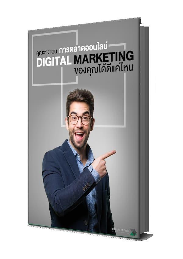 คุณวางแผนการตลาดออนไลน์ DIGITAL MARKETING ของคุณได้ดีแค่ไหน