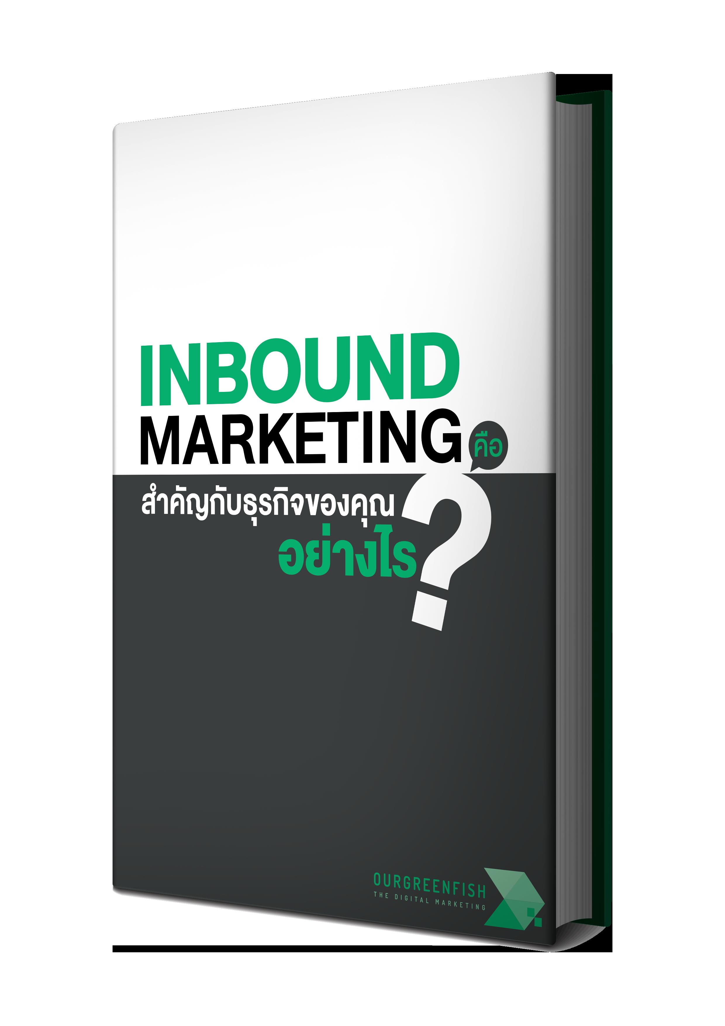 Inbound-Marketing-สำคัญกับธุรกิจของคุณอย่างไร